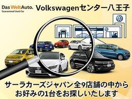 サーラカーズの認定中古車であれば全車フォルクスワーゲンセンター八王子にてご案内できますのでお気軽にお問い合わせ下さい