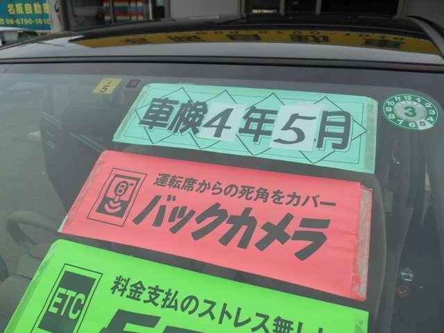 車検も令和4年5月までついていますので諸費用が割安でお買い得