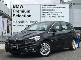 BMW 2シリーズグランツアラー 218d ラグジュアリー アドバンスドSコンフォートPKG黒革シート