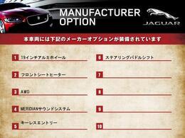 こちらのお車には上記のオプション装備が搭載されています。