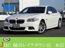 BMW 5シリーズ 523i Mスポーツパッケージ 1オーナー 純正ナビ TV Bカメ 1年保証付