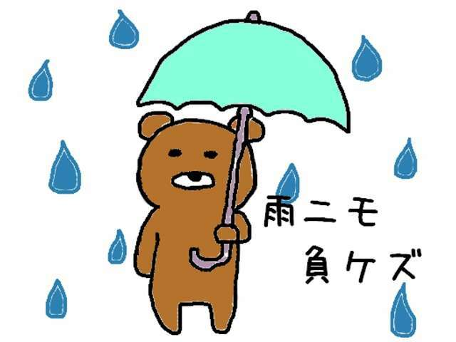 雨ニモ負ケズ、毎日元気に営業しております。 営業時間は9時から18時までで、年末年始はちょっと休んでお正月気分だけは味わいますが、冬でも冬眠せずに頑張ってお仕事しております。 雨の日でも是非ご来店下さい