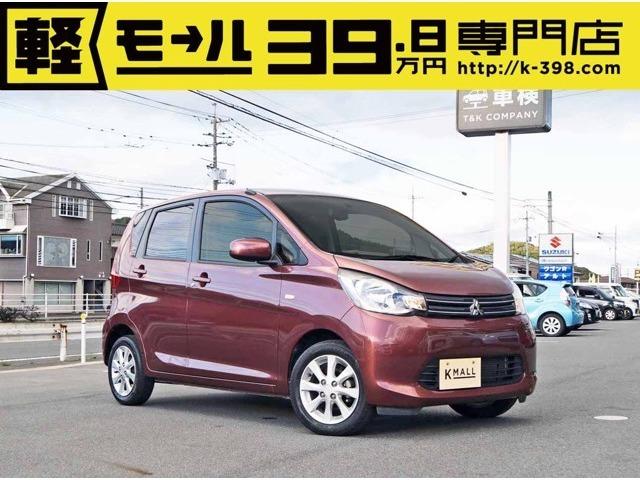 当店は岡山初の軽四39.8万円専門店です!軽自動車ばかりオールメーカー39.8万円を中心とした価格!諸費用もワンプライスなのでご予算の中で色々お選びいただけます。軽自動車専門店だからできるサービス充実