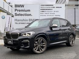 BMW X3 M40d ディーゼルターボ 4WD パノラマサンルーフ黒革セレクトパッケージ