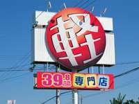 軽39.8万円 専門店 ミニック null