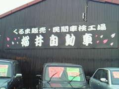桜色をメインカラーとしていつも清潔で安全な工場を目指しています。「どうしよう?困ったな」という時はお気軽にご相談ください