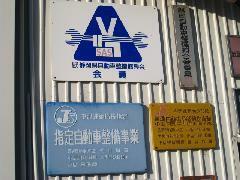 中部運輸局指定・民間車検工場完備。プロの整備士が的確に対応いたします。