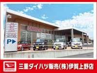 三重ダイハツ販売(株) 伊賀上野店