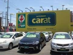 当店は愛知トヨタの正規ディーラーとして、高品質のお車を多数ご用意しております!車のご相談はぜひキャラット豊川店へ!