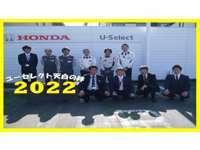 (株)ホンダカーズ愛知 U-Select天白(ユーセレクト天白)