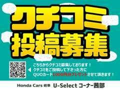 クチコミを大募集しております!クチコミを投稿していただいたお客様にQUOカード1,000円分をプレゼントしております。