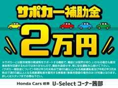 補助金2万円!令和2年3月末時点で65歳以上の交連運転者を雇用する事業者が対象。詳しくはスタッフまでお問い合わせください!