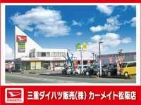 三重ダイハツ販売(株) カーメイト松阪