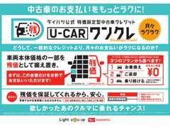 ダイハツ公式の残価設定型中古車クレジットを販売しております!