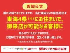 誠に恐縮ではございますが、当社規定により販売地区を東海4県にお住まいで御来店が可能なお客様に限らせていただいております。