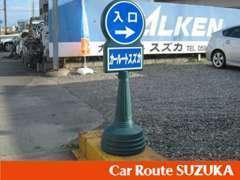 国道23号からお越しの方は、鈴鹿市白子駅交差点から亀山方面へ、『JU』の看板と、この「入口」が目印になります!