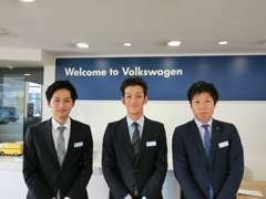 我々、VWのスペシャリストがお客様を精一杯おもてなし致します。ご不明点等何なりとお申し付け下さい!