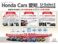 当社の「U-Select Premium」一味違います!2年走行距離無制限に加え、当社オリジナルの3つの特典がございます。