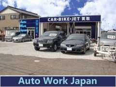 当店はお客様個人のお車、オートバイ、ジェットスキー、モーターボートをより高く買い取りリーズナブルな価格でご提供します。