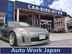 専門車種~普通車まで取り扱っています。当店では車とオートバイを中心にお値打ち価格で販売しております!