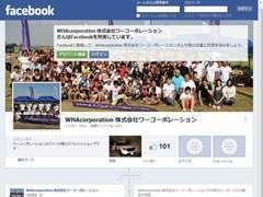 公式「Facebook」にて随時情報を更新中。ぜひ「いいね!」を!