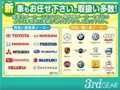 新車取扱い数は、近隣中古車店には負けません。国産・輸入車主要メーカー全て取引実績があり、相談を承ります!