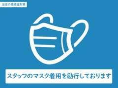 新型コロナ感染拡大防止の為、従業員全員マスクを着用しております。