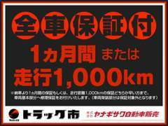 ○全社保証付き○ 1か月1000kmの自社保証付きで安心!自社工場完備のためアフターフォローも充実しております♪