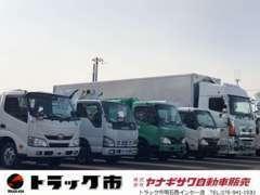 ヤナギサワ自動車は軽・小型商用トラック専門★お探しの車両を全国のネットワークからお探し致します!