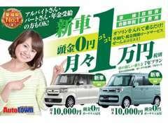 詳細は→http://www.autotown.co.jp/lease/