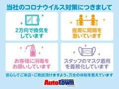 ■店内禁煙 ■除菌スプレー ■無料ドリンク ■新車カタログ ■日傘をご用意させていただいております。