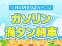 (株)ホンダカーズ愛知 港店(認定中古車取扱店)
