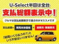 本社決済にて価格の見直しを実施した車両がございます!このPOPが目印です。早い者勝ちですので、ご検討はお早めに!!