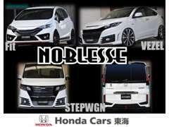 エアロパーツメーカーである「NOBLESSE」(ノブレッセ)とのパートナーシップでHondaの新車をカスタマイズしてご納車できます!