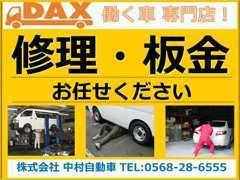 代車完備。販売・買取・修理・板金・車検・保険見積り・廃車手続きなど何でもお気軽にダックス豊山店にご相談下さい。