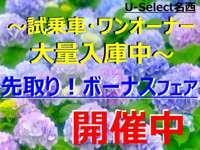 (株)ホンダカーズ愛知 U-Select名西(ユーセレクト名西)