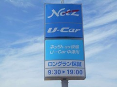 こちらの看板が目印です。恵那ICより車で10分ほど、国道19号線沿い。恵那市から中津川市に入ってすぐの左側です。