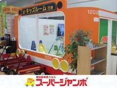 キッズルームは何と!電車の中にあるんです! 3世代で楽しめるスーパージャンボ稲沢inオートプラザラビットです。