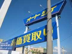 青い看板です。高価買取りの黄色い文字が目立ちます。