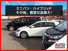 軽自動車から輸入車まで、幅広く取り揃えております☆お求めのクルマをオート石原で!
