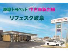岐阜市南鶉に大型中古車店舗のリフェスタ岐阜がオープンしました!ぜひお越しください!