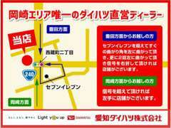 岡崎エリア唯一のダイハツ直営ディーラーです!当店のアクセス方法はこちらになります♪