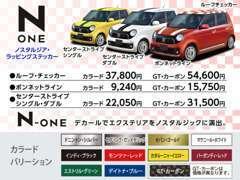 こちらはカラーリング☆ お車をご購入時にあなただけのN-ONEのカラーに仕上げます!