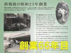 昭和23年創業の歴史と経験で多くのお客様と御縁をいただいております!