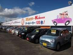 39.8万円~のお値打ち良質中古車専門店KeiMaxを併設!常時70台、エリア最大級の展示場です!