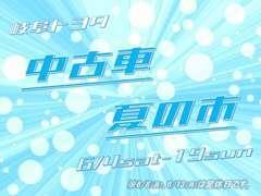 展示規模は50台以上!豊富なランナップからお好みのお車をお選びください。
