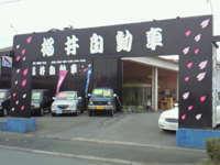櫻井自動車 null