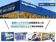 ★Keeper pro shop★全国優勝経験あり!カーコーティングは、技術が自慢の当社にお任せください!