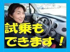 当店の車両は全車試乗ができるんですよ(^ー^) ネットの画像で伝わりにくい部分は、実際に運転して体感するのが一番です♪