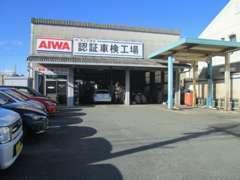 安心の認証工場を併設しております。ご購入後のアフターケアや車検もおまかせ下さい。
